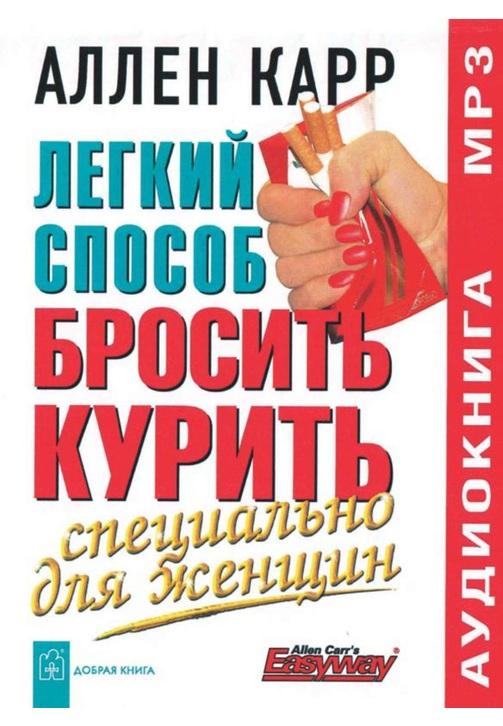 Постер к фильму Легкий способ бросить курить специально для женщин. Аллен Карр 2020