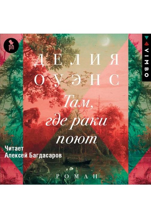 Постер к фильму Там, где раки поют. Делия Оуэнс 2020