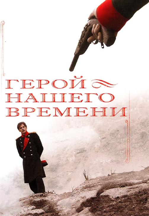 Постер к сериалу Герой нашего времени 2006