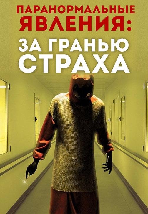 Постер к фильму Паранормальные явления. За гранью страха 2009