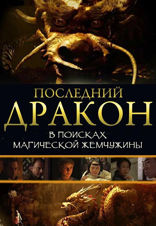 Постер к фильму Последний дракон. В поисках магической жемчужины 2011