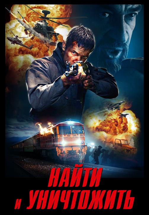 Постер к фильму Найти и уничтожить 2020