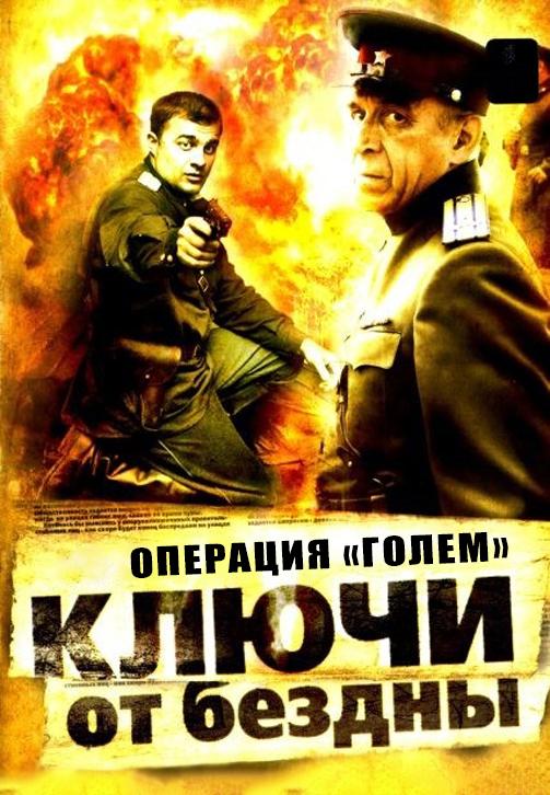 Постер к сериалу Ключи от бездны: Операция «Голем» 2004