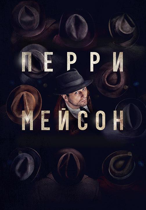 Постер к сериалу Перри Мейсон 2020