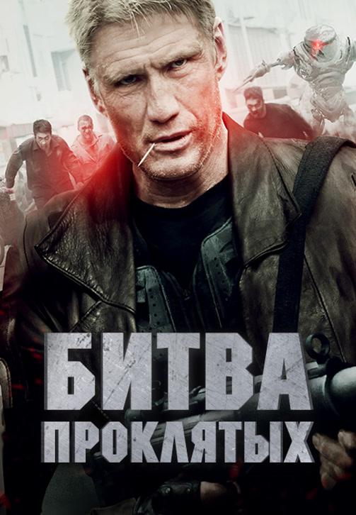 Постер к фильму Битва проклятых 2013