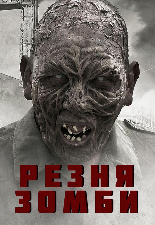 Постер к фильму Резня зомби 2013