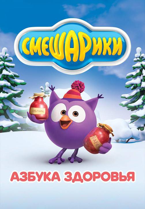 Постер к сериалу Смешарики: Азбука здоровья 2008