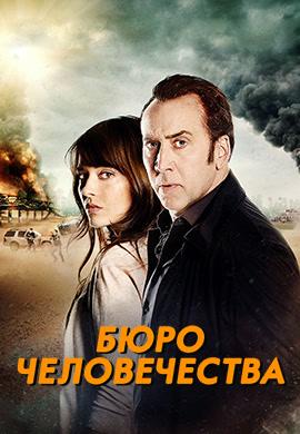 Постер к фильму Бюро человечества 2017
