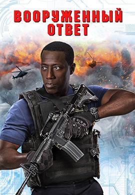 Постер к фильму Вооружённый ответ 2017