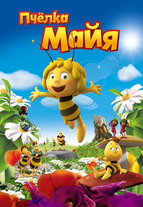 Постер к мультфильму Пчёлка Майя 2014
