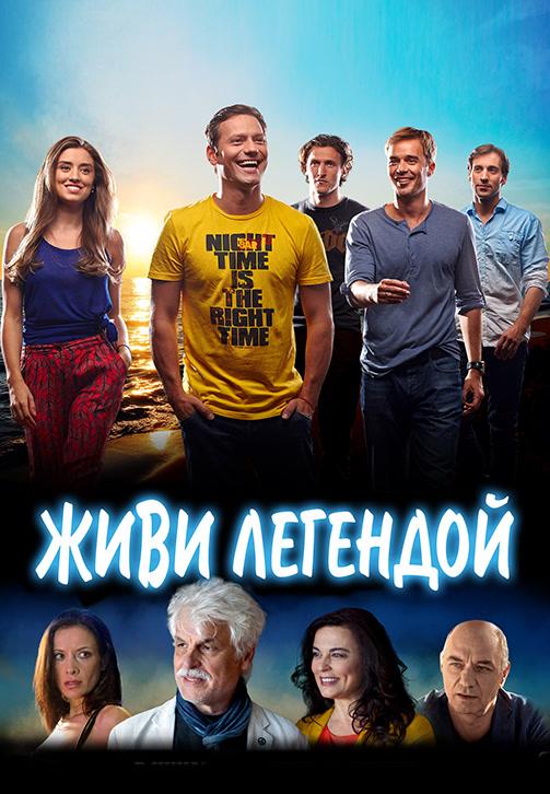 Постер к фильму Живи легендой 2014