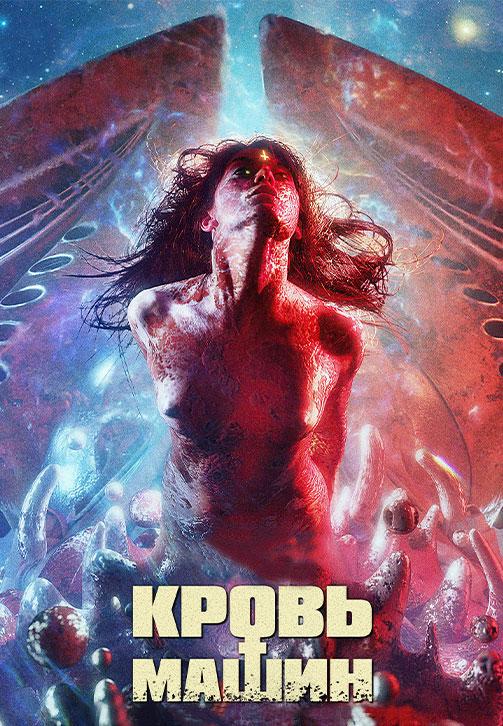Постер к фильму Кровь машин 2019