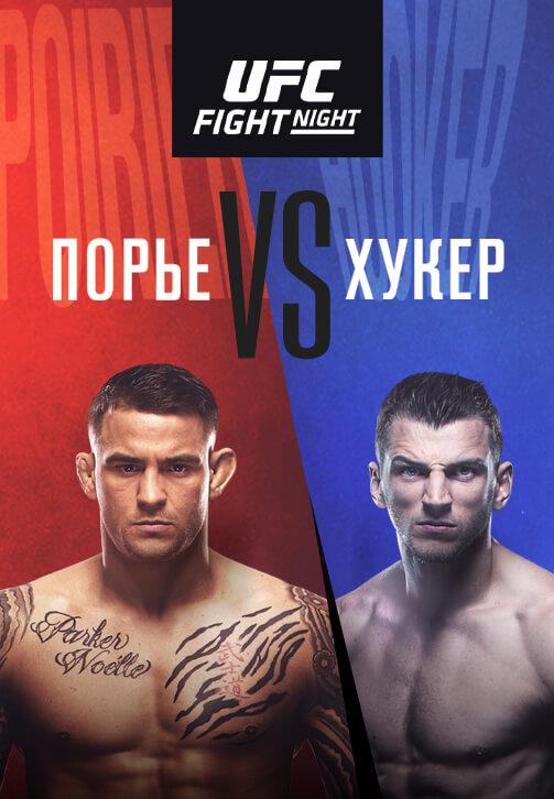 Постер к сериалу UFC Fight Night Las Vegas 4 2020