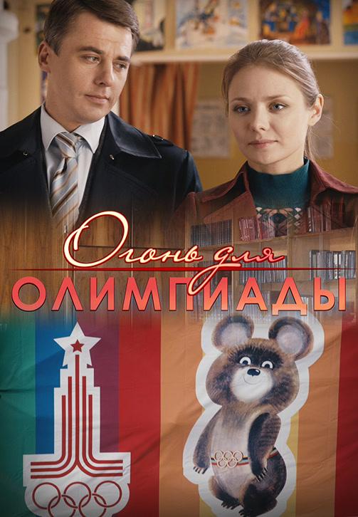 Постер к сериалу Огонь для Олимпиады 2014