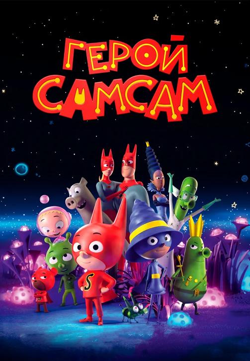 Постер к фильму Герой СамСам 2019