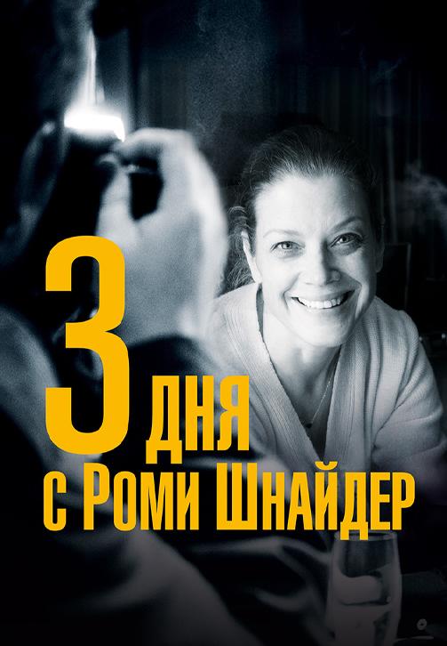 Постер к фильму 3 дня с Роми Шнайдер 2018