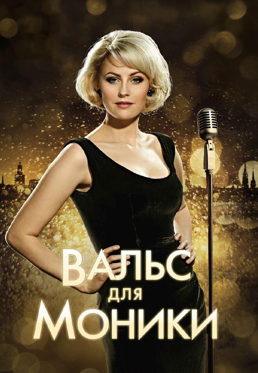 Постер к фильму Вальс для Моники 2013