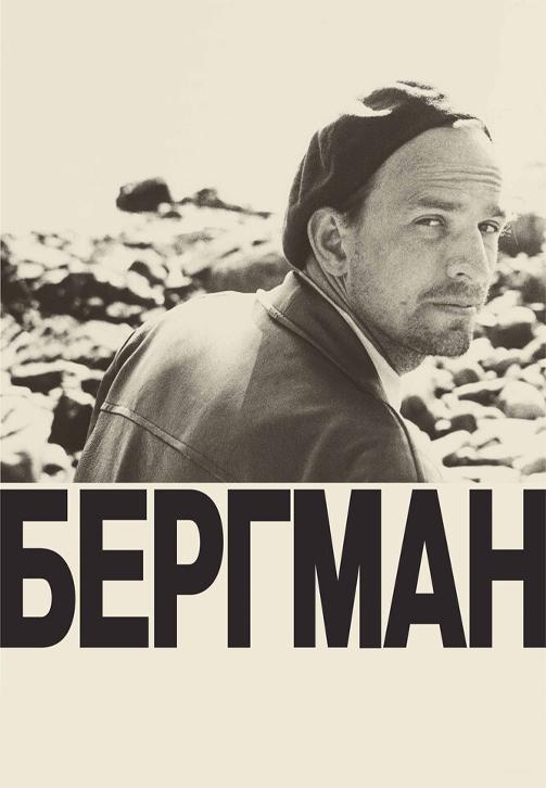 Постер к фильму Бергман 2018