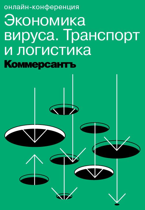 Постер к фильму Экоромика вируса. Транспорт и логистика 2020