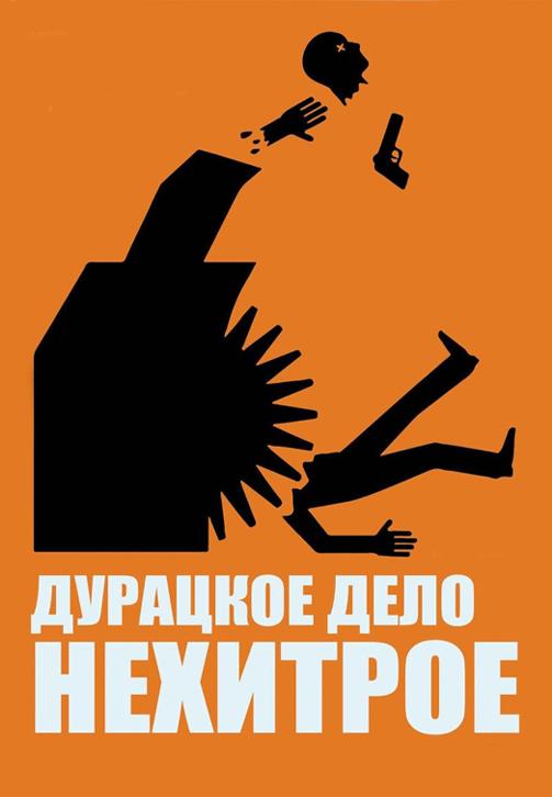 Постер к фильму Дурацкое дело нехитрое 2014