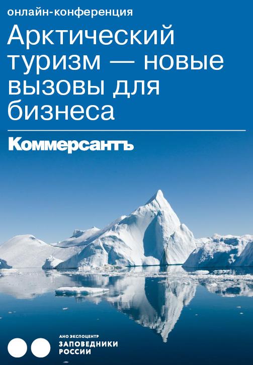 Постер к фильму Арктический туризм – новые вызовы для бизнесса 2020