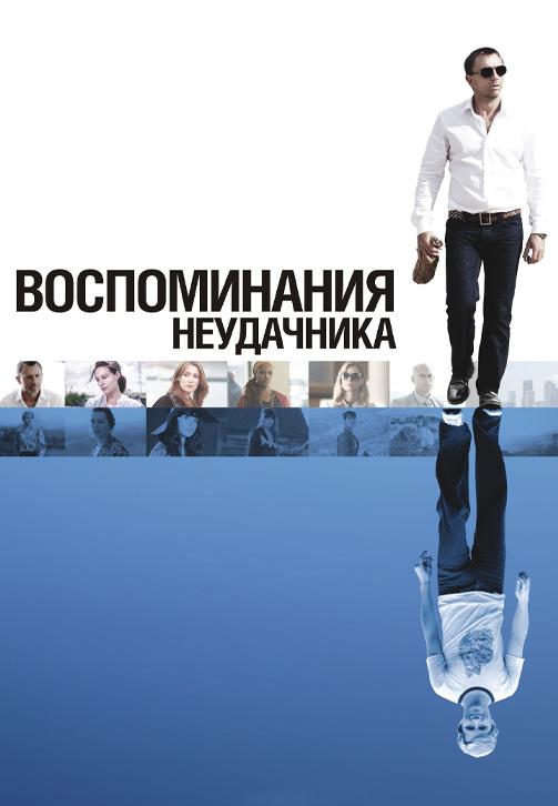 Постер к фильму Воспоминания неудачника 2008