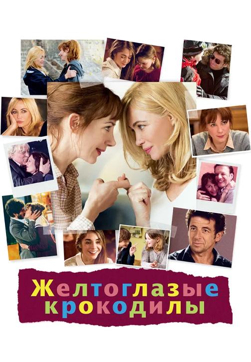 Постер к фильму Желтоглазые крокодилы 2014