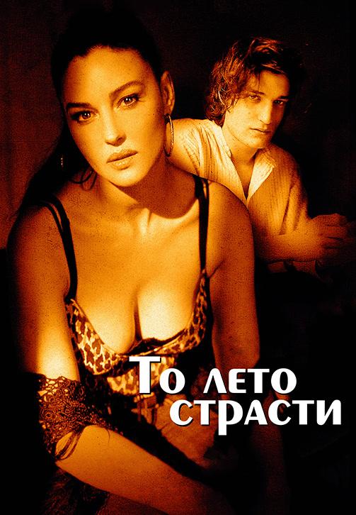 Постер к фильму То лето страсти 2011
