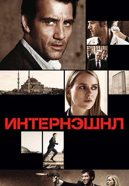 Постер к фильму Интернэшнл 2009
