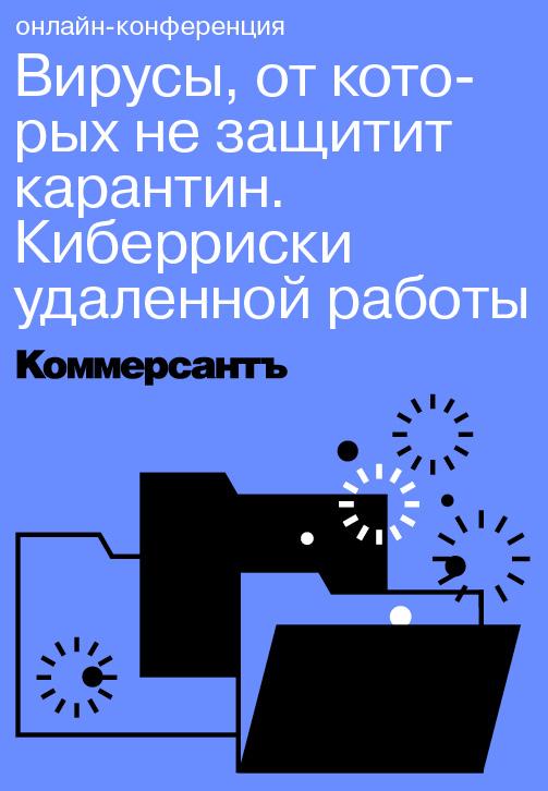 Постер к фильму Вирусы, от которых не защитит карантин. Киберриски удаленной работы 2020