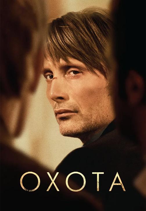 Постер к фильму Охота (2012) 2012