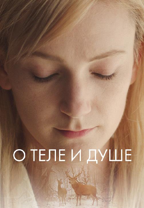 Постер к фильму О теле и душе 2017
