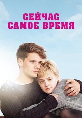 Постер к фильму Сейчас самое время 2012