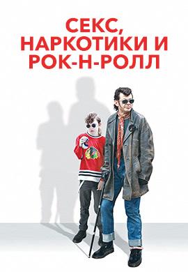 Постер к фильму Секс, наркотики и рок-н-ролл 2009