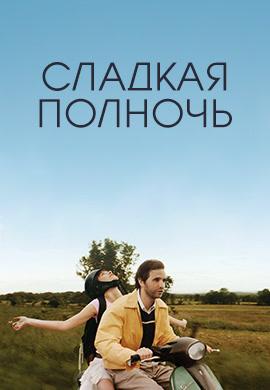 Постер к фильму Сладкая полночь 2007