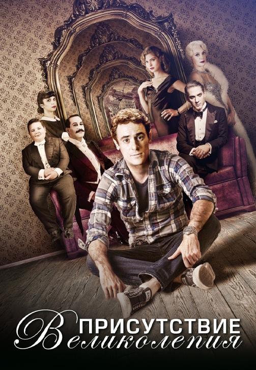 Постер к фильму Присутствие великолепия 2012