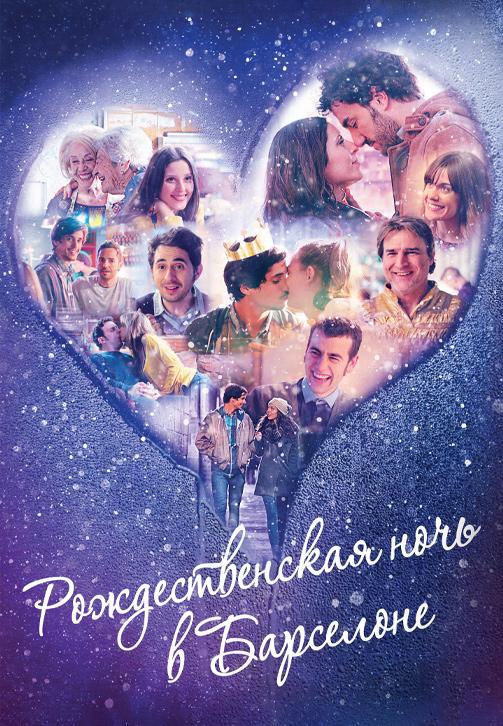 Постер к фильму Рождественская ночь в Барселоне 2015