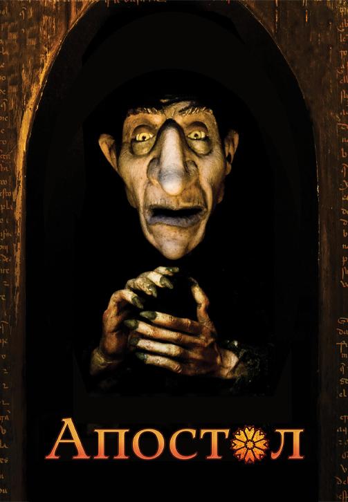 Постер к фильму Апостол (2012) 2012