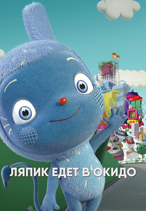 Постер к сериалу Ляпик едет в Окидо 2015