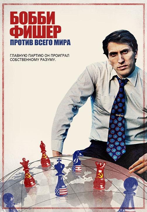 Постер к фильму Бобби Фишер против всего мира 2011
