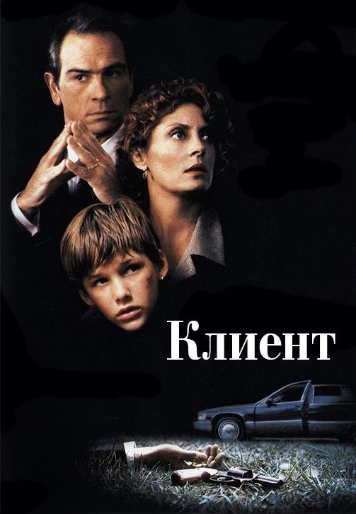 Постер к фильму Клиент 1994