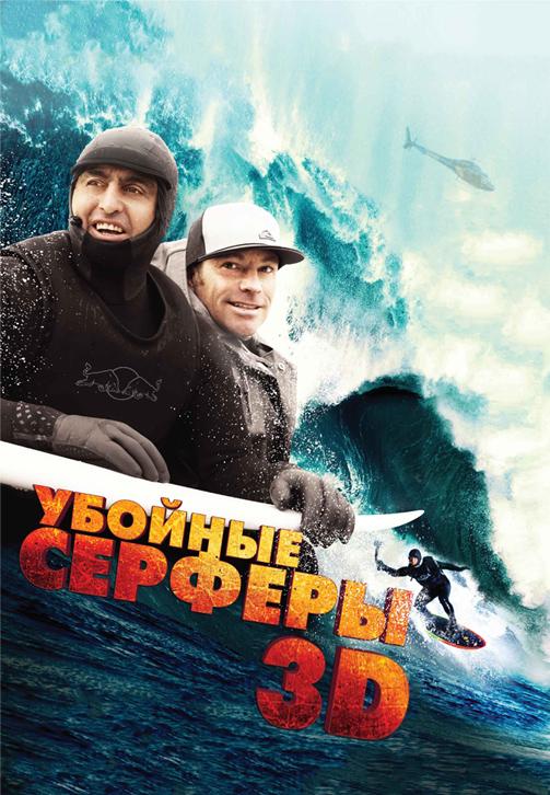 Постер к фильму Убойные сёрферы 3D 2012