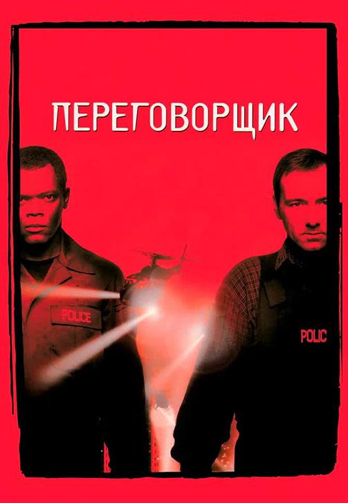 Постер к фильму Переговорщик 1998