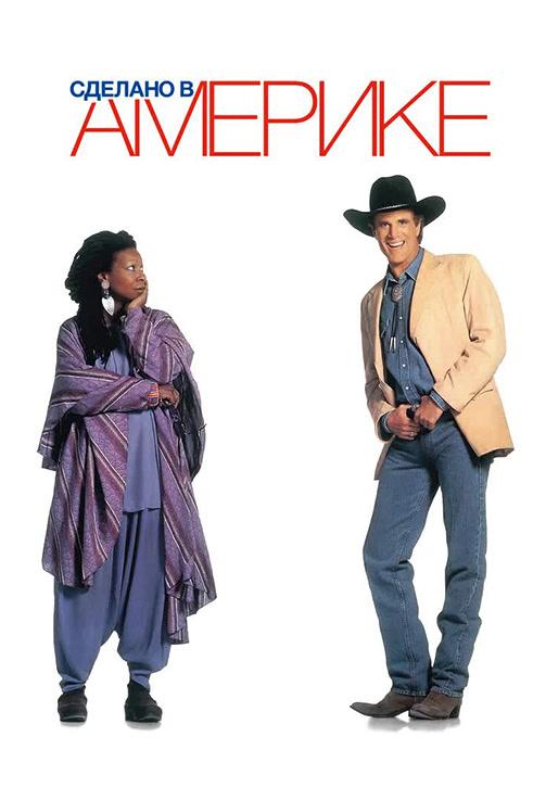 Постер к фильму Сделано в Америке (1993) 1993