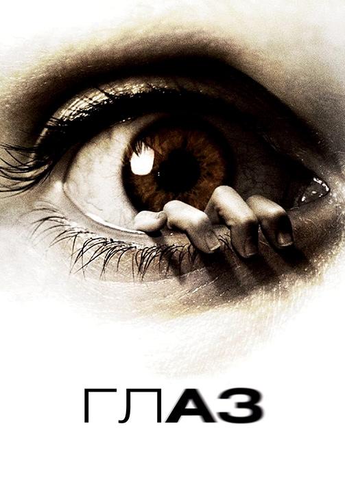 Постер к фильму Глаз 2008