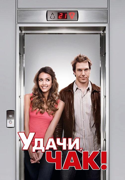 Постер к фильму Удачи, Чак! 2007