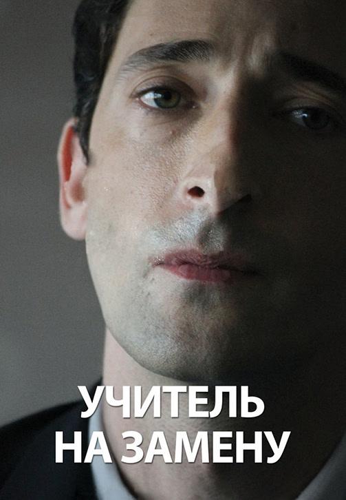 Постер к фильму Учитель на замену 2011