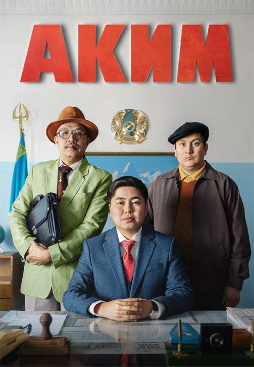 Постер к фильму Аким 2019