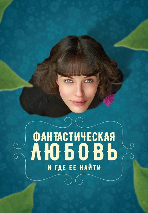 Постер к фильму Фантастическая любовь и где ее найти 2016