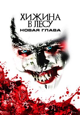 Постер к фильму Хижина в лесу: Новая глава 2017